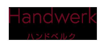 handwerk|ハンドベルク